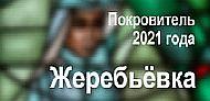 Patronowie 2021